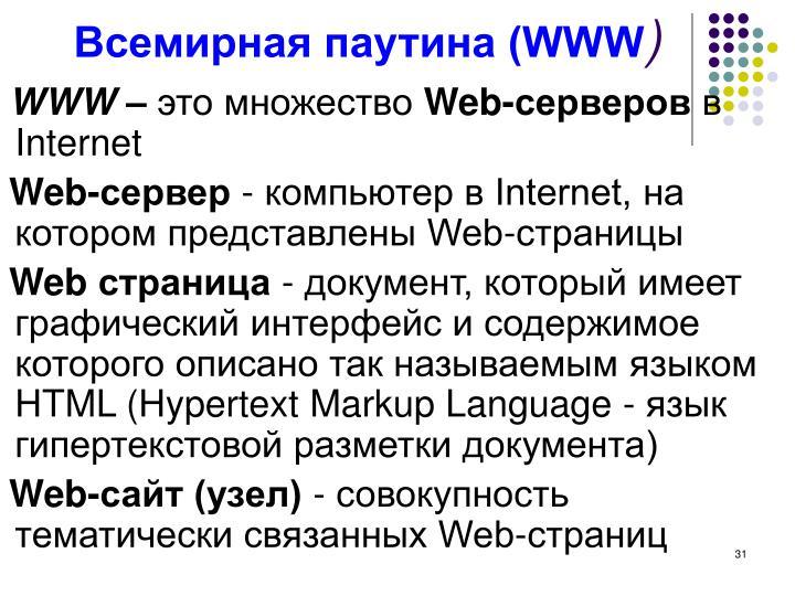 Всемирная паутина (WWW