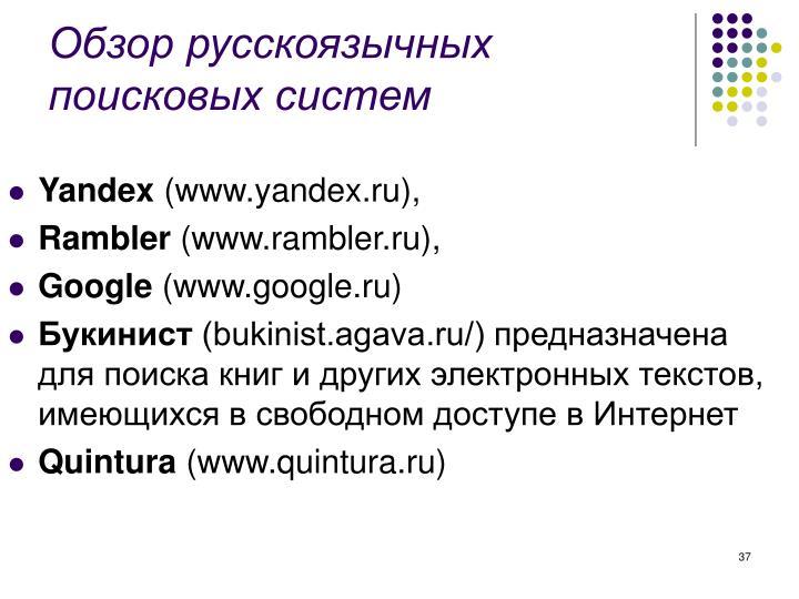Обзор русскоязычных поисковых систем
