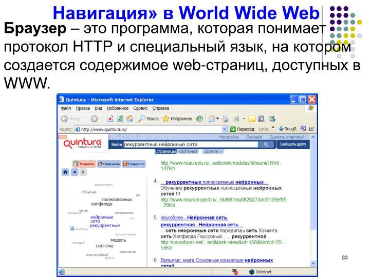 Навигация» в World Wide Web