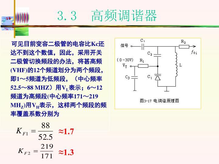 可见目前变容二极管的电容比