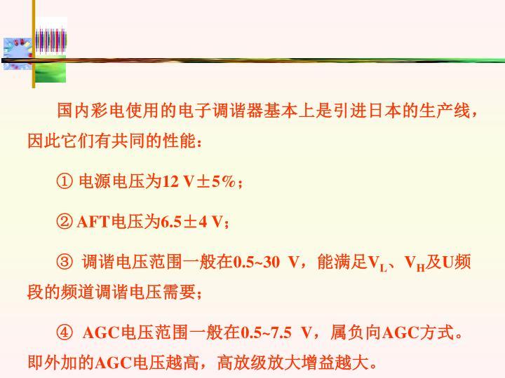 国内彩电使用的电子调谐器基本上是引进日本的生产线, 因此它们有共同的性能: 