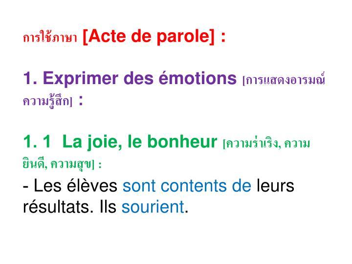 การใช้ภาษา