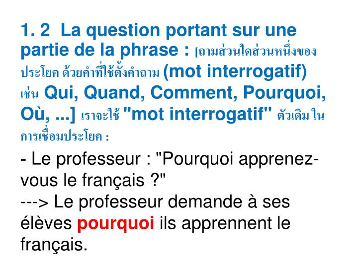 1. 2 La question portant sur une partie de la phrase :