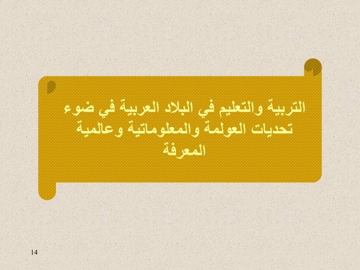 التربية والتعليم في البلاد العربية في ضوء تحديات العولمة والمعلوماتية وعالمية المعرفة