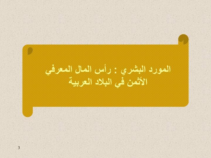 المورد البشري : رأس المال المعرفي الأثمن في البلاد العربية