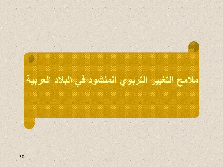 ملامح التغيير التربوي المنشود في البلاد العربية