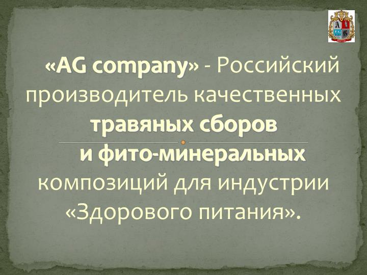 «AG company