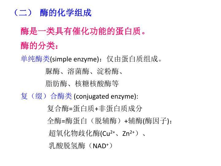 (二) 酶的化学组成