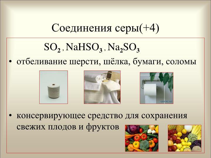 Соединения серы(+4)