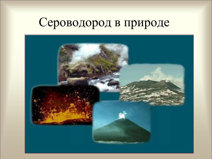 Сероводород в природе