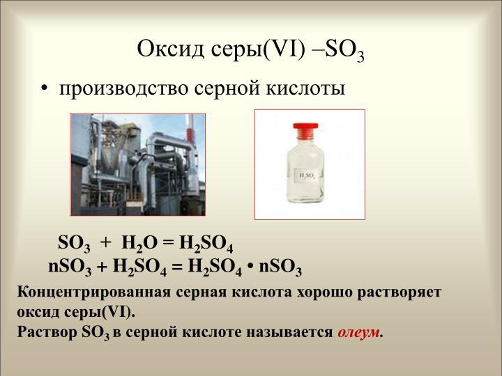 Оксид серы(