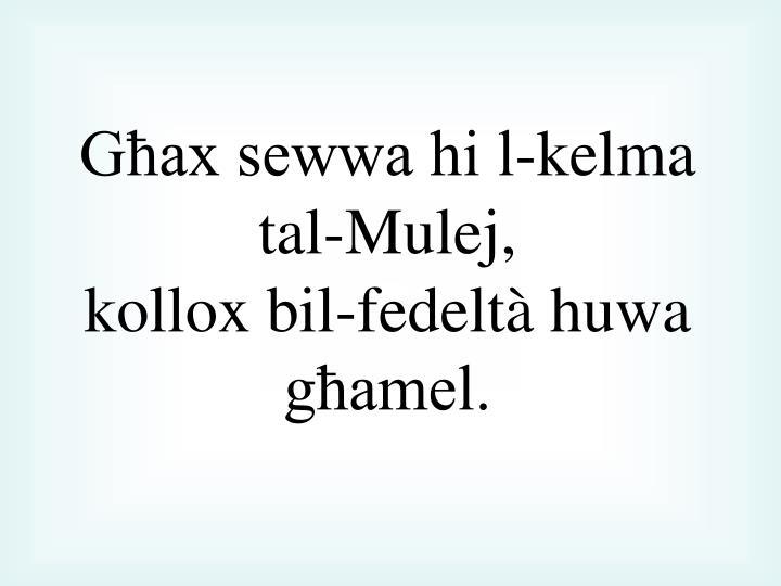 Għax sewwa hi l-kelma tal-Mulej,