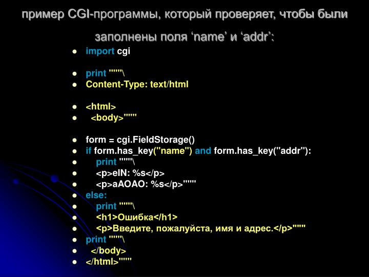 CGI-,  ,     name  addr: