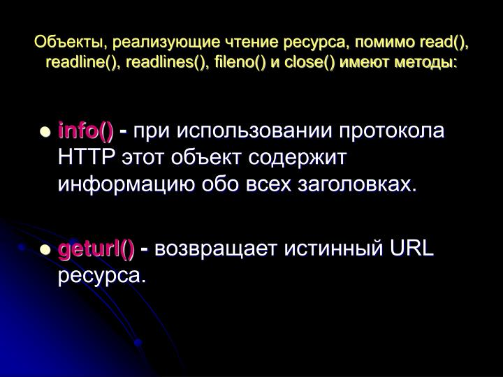 ,   ,  read(), readline(), readlines(), fileno()  close()  :