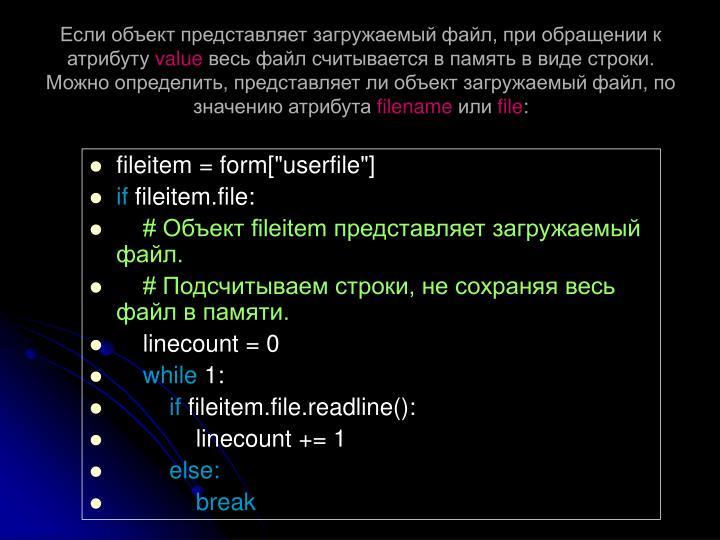 Если объект представляет загружаемый файл, при обращении к атрибуту