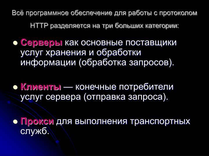 HTTP     :
