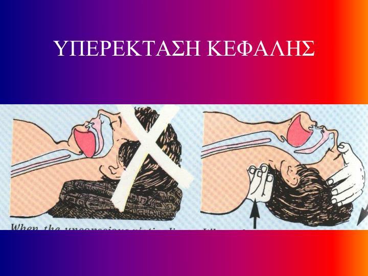 ΥΠΕΡΕΚΤΑΣΗ ΚΕΦΑΛΗΣ