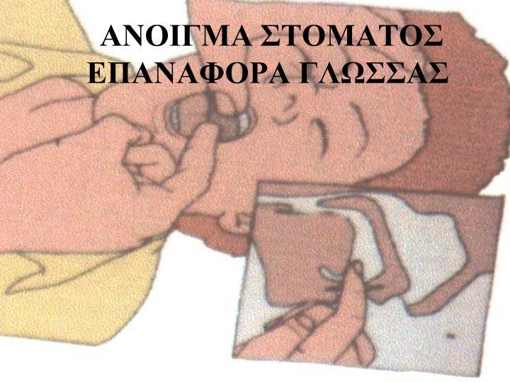 ΑΝΟΙΓΜΑ ΣΤΟΜΑΤΟΣ
