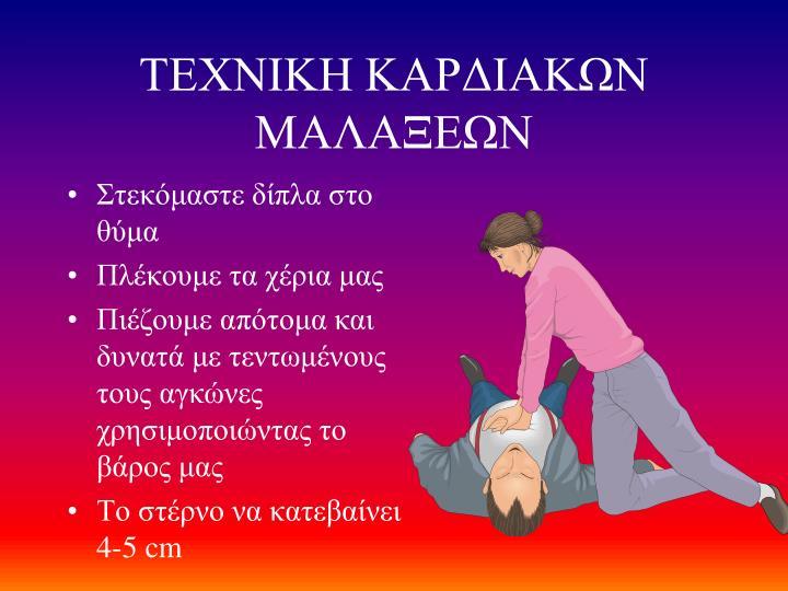 ΤΕΧΝΙΚΗ ΚΑΡΔΙΑΚΩΝ ΜΑΛΑΞΕΩΝ