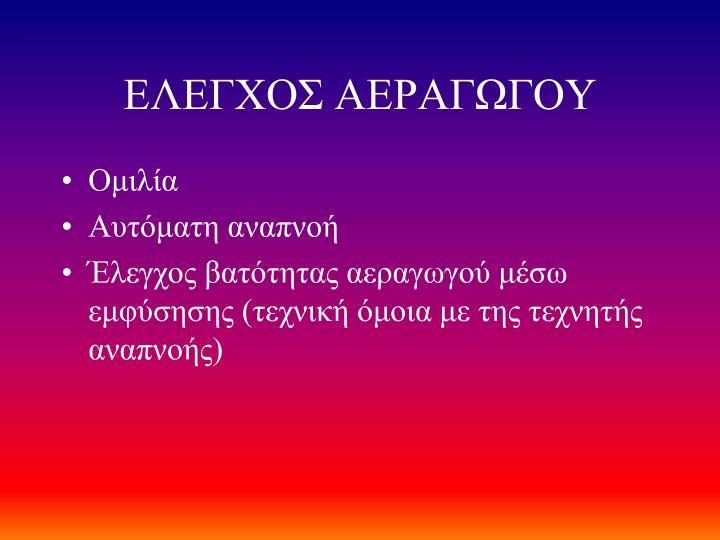 ΕΛΕΓΧΟΣ ΑΕΡΑΓΩΓΟΥ