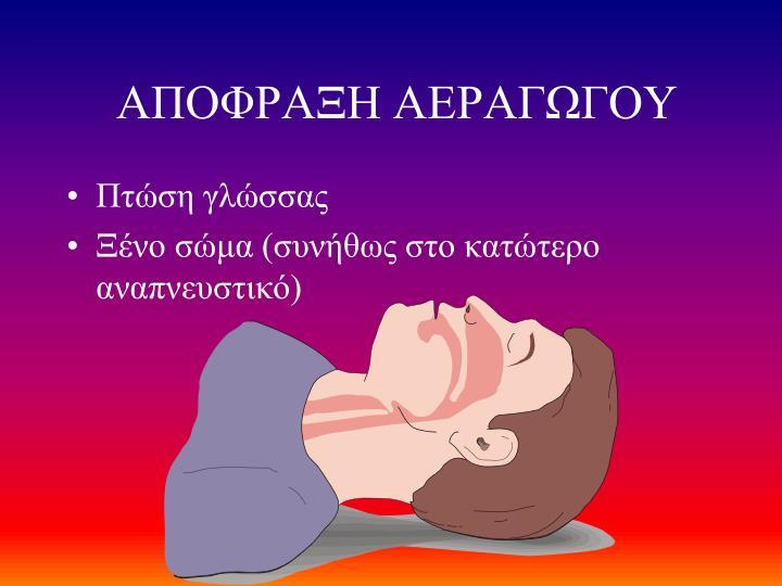 ΑΠΟΦΡΑΞΗ ΑΕΡΑΓΩΓΟΥ