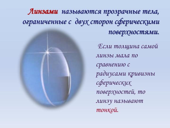 Если толщина самой линзы мала по сравнению с радиусами кривизны сферических поверхностей, то линзу называют
