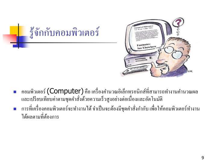 รู้จักกับคอมพิวเตอร์