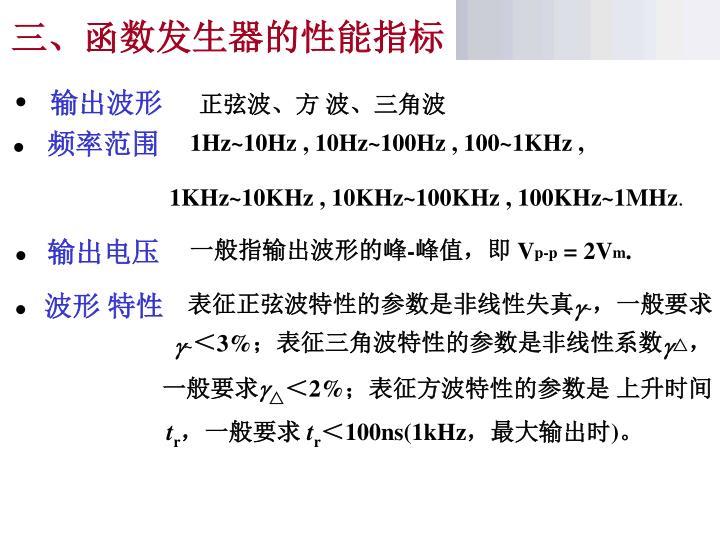 三、函数发生器的性能指标