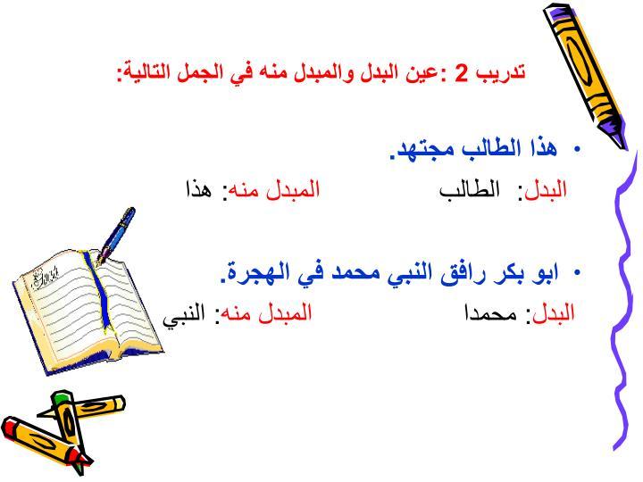 تدريب 2 :عين البدل والمبدل منه في الجمل التالية: