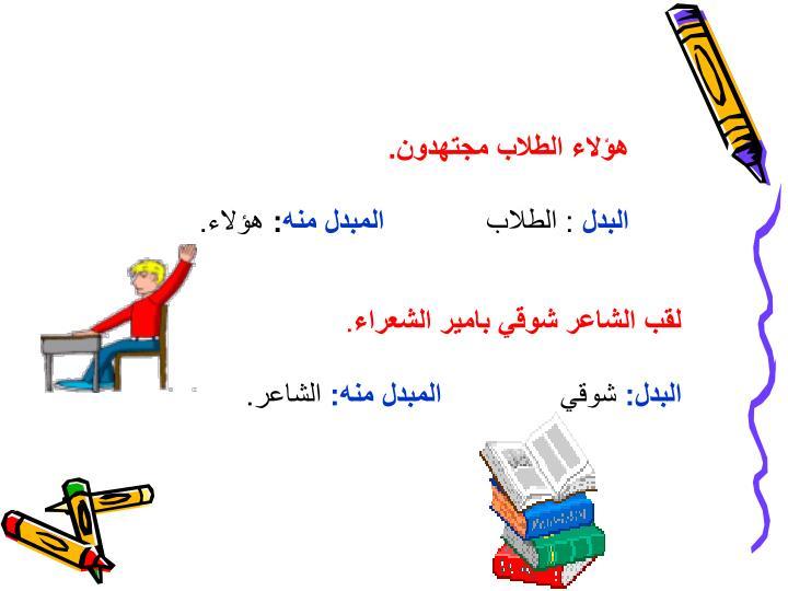لقب الشاعر شوقي بامير الشعراء