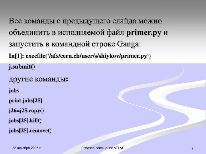Все команды с предыдущего слайда можно объединить в исполняемой файл