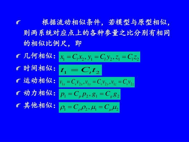 根据流动相似条件,若模型与原型相似,则两系统对应点上的各种参量之比分别有相同的相似比例尺,即