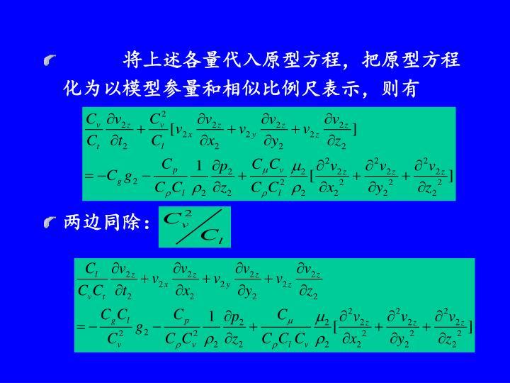 将上述各量代入原型方程,把原型方程化为以模型参量和相似比例尺表示,则有