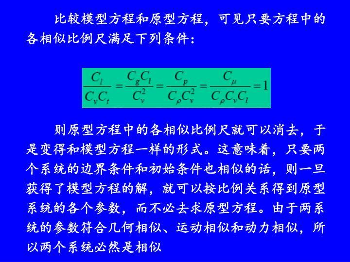 比较模型方程和原型方程,可见只要方程中的各相似比例尺满足下列条件: