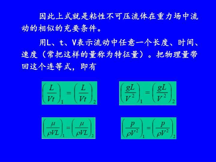 因此上式就是粘性不可压流体在重力场中流动的相似的充要条件。