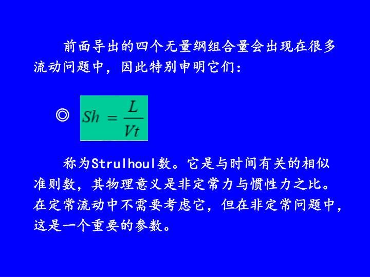 前面导出的四个无量纲组合量会出现在很多流动问题中,因此特别申明它们: