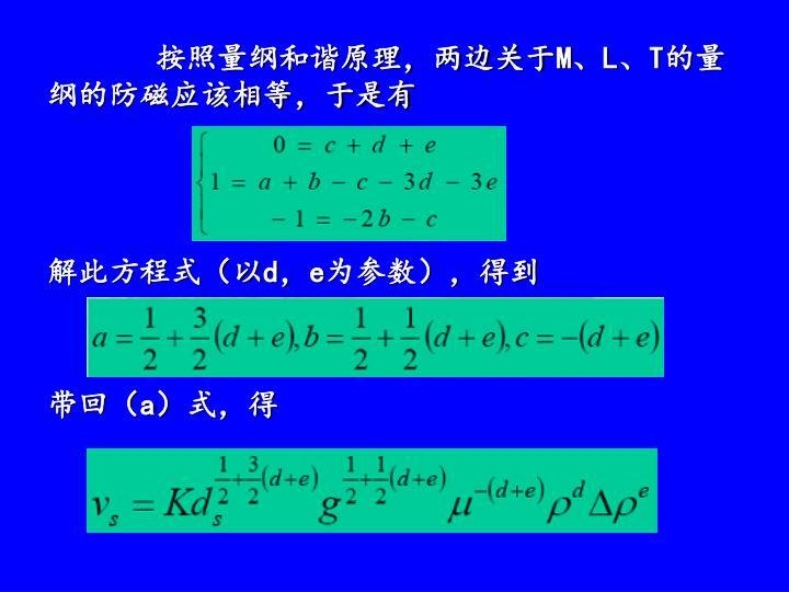按照量纲和谐原理,两边关于