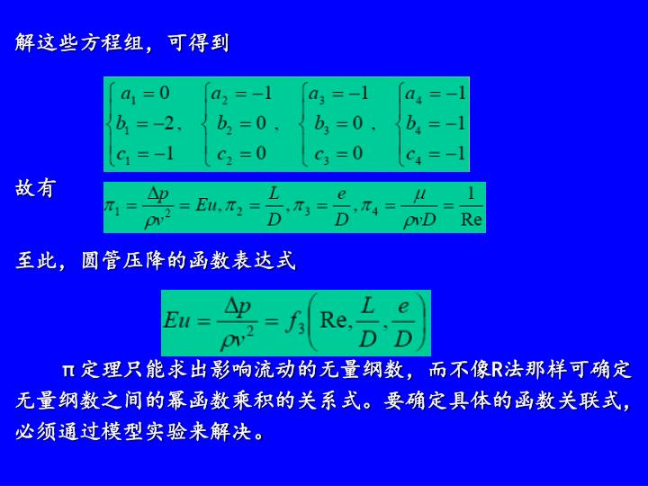 解这些方程组,可得到