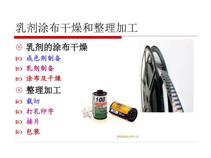 乳剂涂布干燥和整理加工