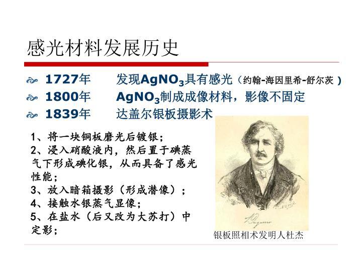 感光材料发展历史