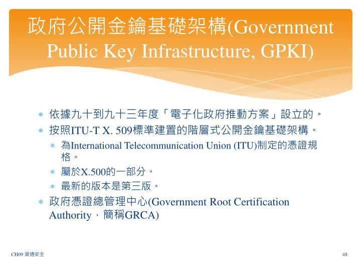 政府公開金鑰基礎架構