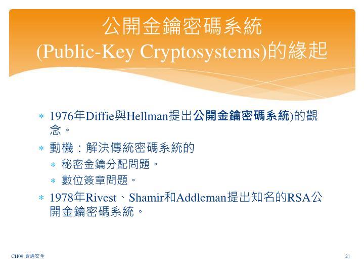 公開金鑰密碼系統