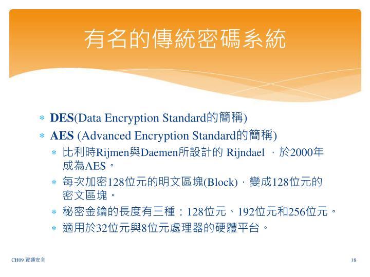 有名的傳統密碼系統