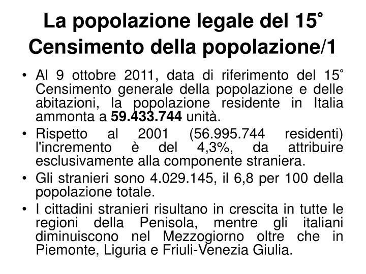 La popolazione legale del 15° Censimento della popolazione/1