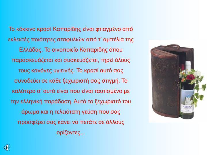 Το κόκκινο κρασί Καπαρίδης είναι φτιαγμένο από εκλεκτές ποιότητες σταφυλιών από τ' αμπέλια της Ελλάδας.