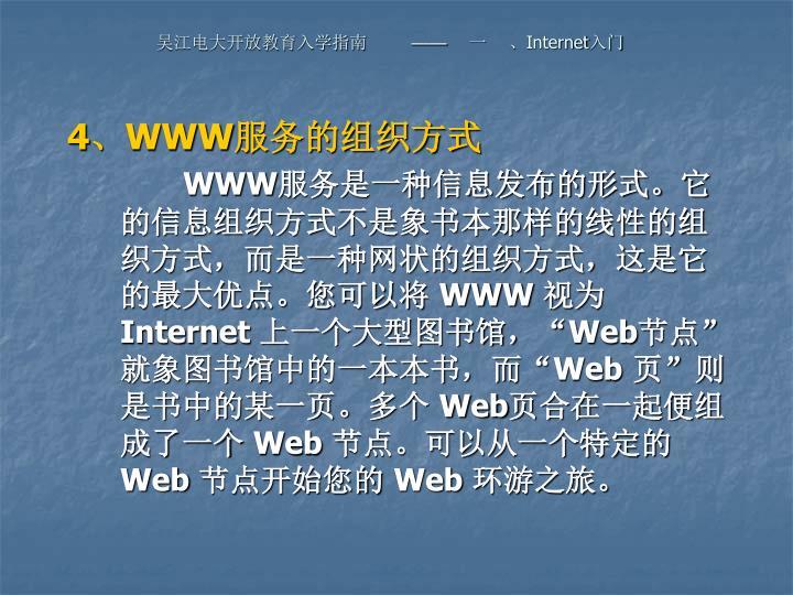 吴江电大开放教育入学指南