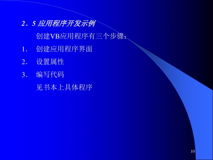 2.5 应用程序开发示例