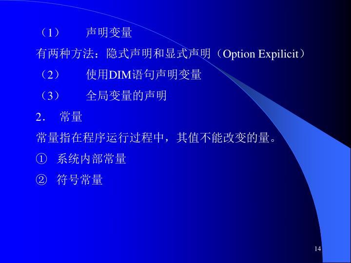 (1) 声明变量