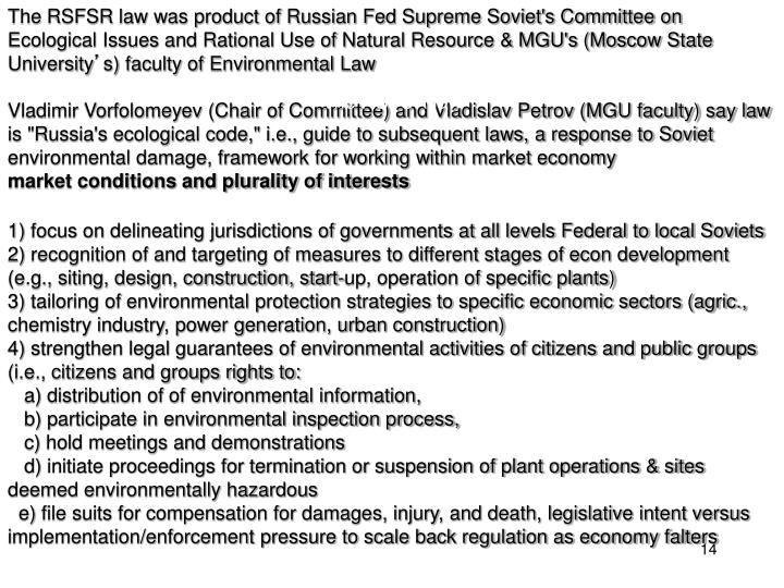The RSFSR law was product of Russian Fed Supreme Soviet's Committee on Ecological Issues and Rational Use of Natural Resource & MGU's (Moscow State University