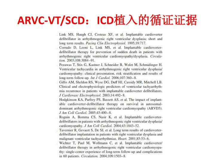 ARVC-VT/SCD